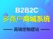 【TTSHOP】多商户B2B2C模式,企业级商城,支持自营+各平台商家入驻,<em>源</em><em>码</em>定制