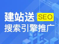 新一代标准化自助建站,多功能建站,含SEO推广