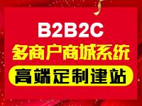 【商城APP开发】购物网站开发,多商户B2B2C电商系统,支持平台自营+商家入驻+三级分销+O2O