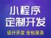 【小<em>程序</em>定制<em>开发</em>】手机网站定制<em>开发</em>、H5网站、北京地区可提供上门服务!