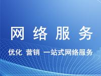 【网站优化,推广】SEO营销型网站建设制作及手机网站开发设计