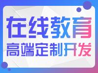 【教育系统】视频教程课程网站,高端定制开发 (建站咨询:400-803-8055)