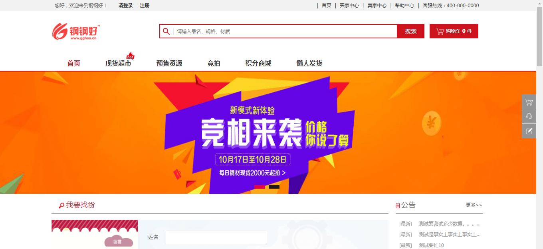 线上线下门店式O2O商城+新零售系统PC+微信+门店【批发零售分销】