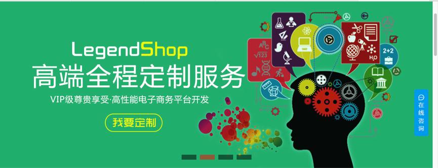 LegendShop商城B2B2B订货系统+批发商城+B2B系统