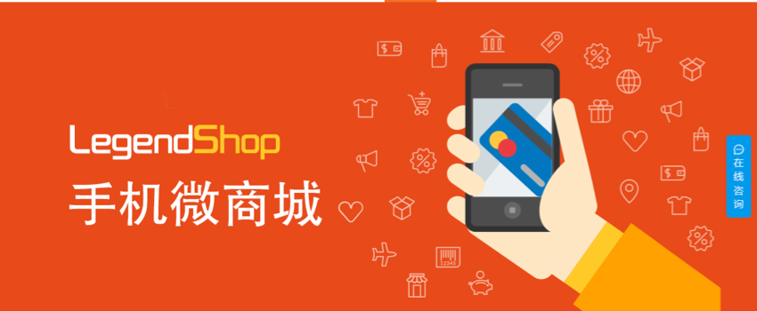 【新零售系统】SaaS模式+线上线下结合,云商城、微商城、线下门店