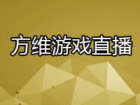 方维游戏直播系统【需手工配置,请联系客服】