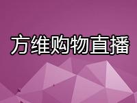 方维购物直播系统【需手工配置,请联系客服】