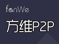 方维P2P信贷系统【需手工配置,请联系客服】