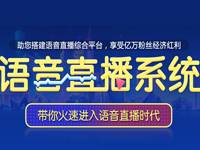 方维语音直播系统_开发定制【需手工配置,请联系客服】