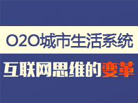 方维O2O城市生活系统_定制开发【需手工配置,请联系客服】