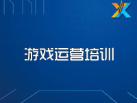 页游、手游、h5游戏推广运营培训