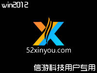 信游科技游戏平台win2012系统环境