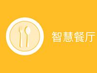 云市场心选—智慧餐厅解决方案(测试)