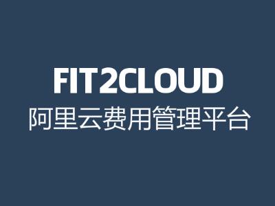FIT2CLOUD 云费用管理软件订阅服务
