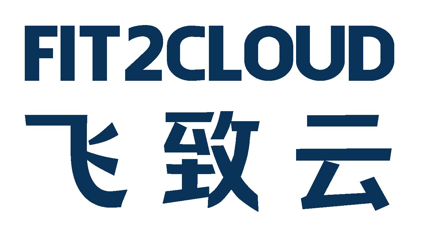 FIT2CLOUD云管平台软件订阅服务(标准版-小型)