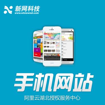 手机应用/微网站/小程序/APP/手机展示站/微商城/微信小程序开发