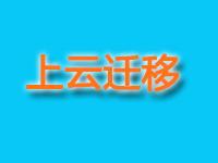 【上云迁移,脱贫项目专用】网站上云数据迁移