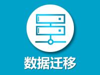 【数据迁移】网站迁移/服务器迁移/虚拟主机数据迁移