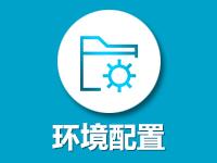 .net环境配置