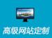【高端定制、拒绝模板】手工代码定制/<em>武汉</em>网站设计/网站定制开发/响应式网站建设/html5/APP定制/小程序开发---众包