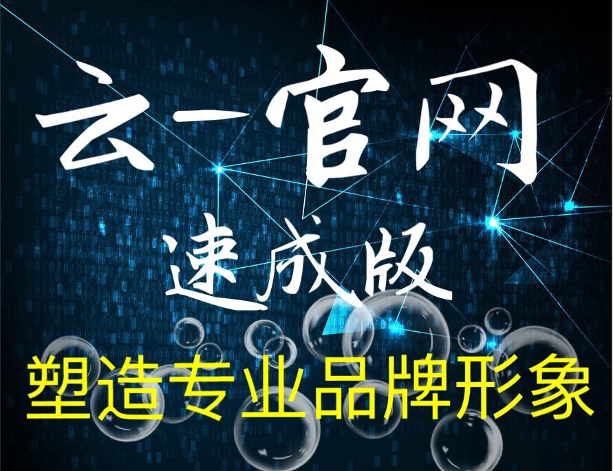 【爆款•速成版】官网型(PC+手机)