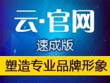 【爆款.活动】企业网站速成版