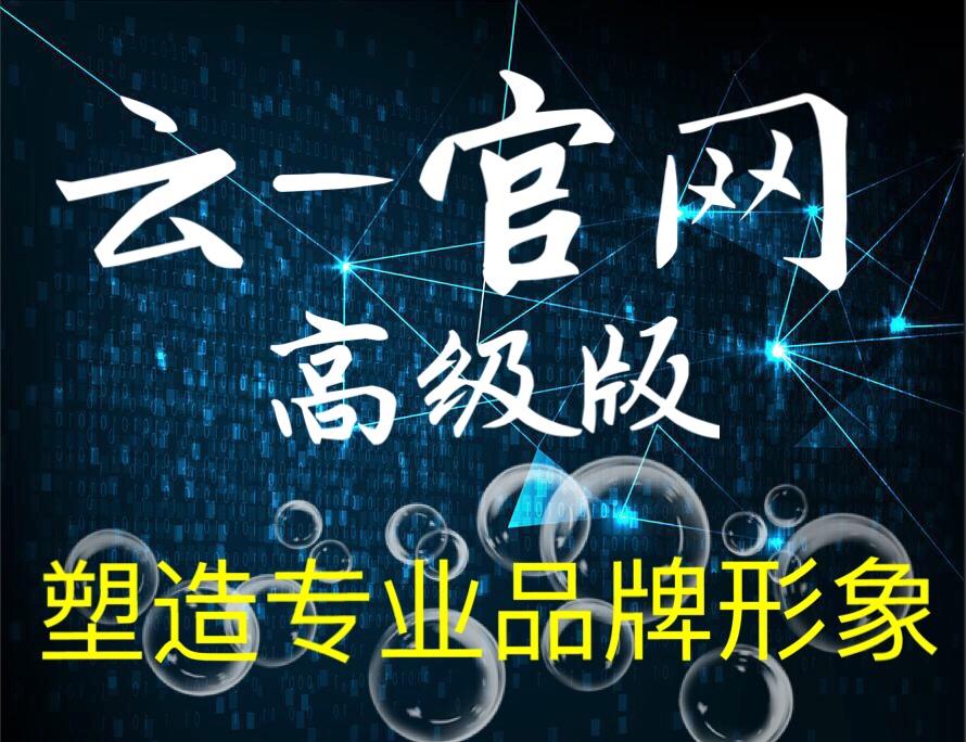 【爆款•高级版】官网型(PC+手机)
