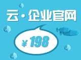 【爆款.活动】企业官网自助版
