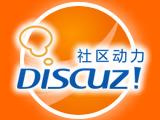 Discuz!论坛系统(含智慧云虚机面板)