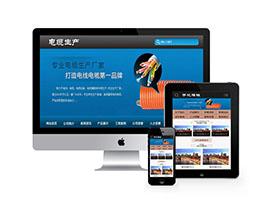 智慧云含电线电缆设备辅助材料类网站(带手机端)
