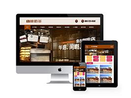 智慧云含咖啡奶茶食品餐饮店类网站(带手机端)