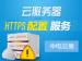 专业HTTPS<em>配置</em> SSL证书部署 一对一服务 实现单独<em>访问</em>或全站跳https<em>访问</em>