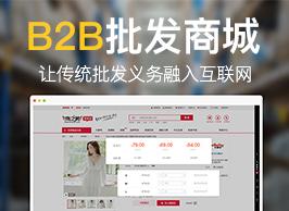 商之翼-B2B批发商城【传统批发业务融入互联网,B2B业务全流程监控】