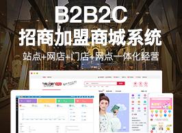 商之翼-B2B2C招商加盟商城系统【店铺+网点+分销商】