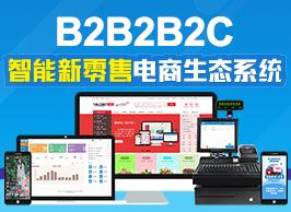 商之翼-B2B2B2C产业链电商生态系统【智能新零售电商生态系统】