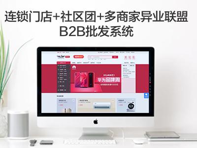 商之翼-连锁门店+社区团+多商家异业联盟/B2B批发系统
