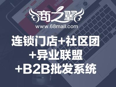 商之翼-连锁门店+社区团+异业联盟+B2B批发系统