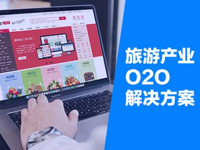 旅游产业O2O解决方案