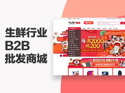 生鲜行业B2B批发商城