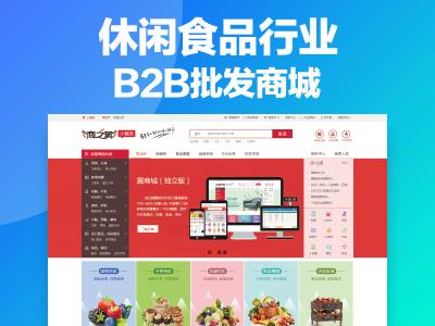 休闲食品行业B2B批发商城