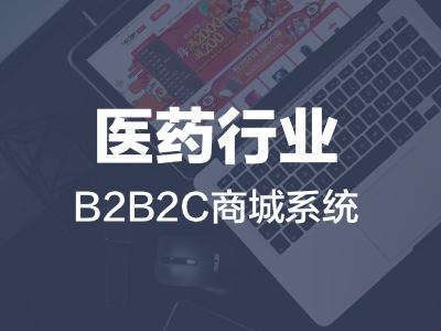 医药行业B2B2C商城系统