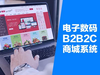 电子数码行业B2B2C商城系统