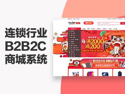 连锁行业B2B2C商城系统