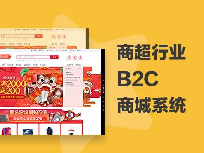 商超行业B2C商城系统