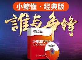 商之翼-小京东B2B2C商城系统【商超百货+生鲜电商+农村电商首选】