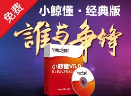 """商之翼为庆祝新产品""""翼商城""""上线,小京东B2B2C商城系统免费啦!"""