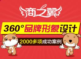 商之翼-360°品牌形象设计【顶级设计团队+2000多项成功案例】
