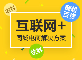 商之翼-互联网+商超百货/生鲜/农村/同城电商解决方案【十年经验沉淀】