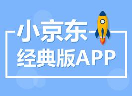 商之翼-小京东经典版APP移动商城系统【自营+入驻】