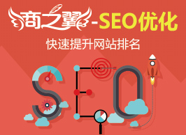 商之翼-SEO优化,快速提升网站排名